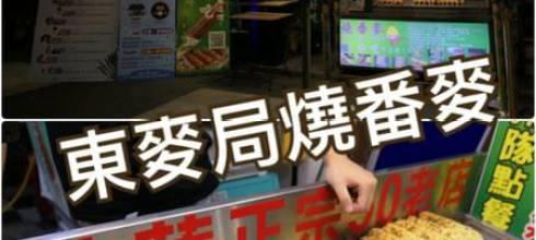 【花蓮市區】東麥局燒番麥~東大門夜市中激推的烤玉米