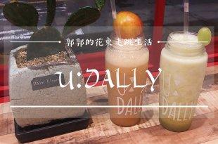 【韓國釜山】U:Dally連鎖飲料店┃地鐵西面站商圈有超人氣的韓劇取景及網美打卡手搖飲┃