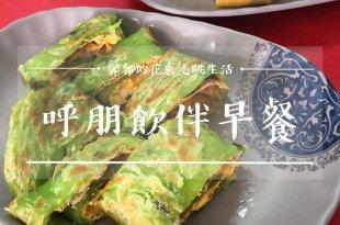 【花蓮壽豐】呼朋飲伴早餐店~近志學火車站.東華後門的大份量炸物早餐店