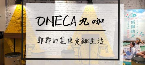 【台北松山】丸咖ONECA~近松山車站.五分埔商圈.饒河夜市內的手搖飲專賣店