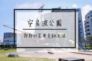 【日本沖繩】安良波公園~近美國村有海盜船的親子海濱公園