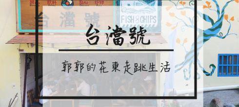 【台東東河】台澢號Taitung Tea House~都蘭糖廠旁結合在地食材的日式冰店