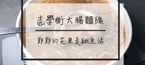 【花蓮壽豐】志學街大腸麵線~近東華大學後門的銅板美食