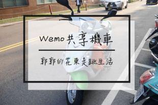 【生活開箱】WeMo Scooter共享機車/GoShare/iRent租車之外/環保又方便/隨租隨停/城市新概念/