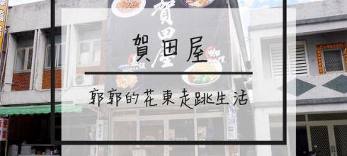 【花蓮壽豐】二訪賀田屋蓋飯咖哩┃餐點多樣又能客製化的經濟餐點┃