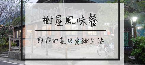 【花蓮壽豐】樹屋風味餐~鯉魚潭旁賞螢吃美食的原民私房料理