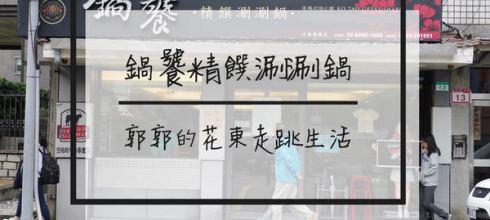 【台北中山】鍋饕精饌涮涮鍋~實踐大學學區內的大肉盤火鍋專賣店