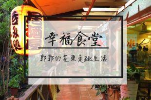 【台東東河】幸福食堂~近都蘭市區與新東糖廠的無菜單家常創意料理