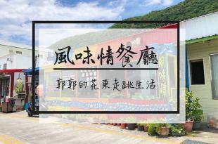【台東綠島】綠島風味情餐廳~南寮漁港旁的在地熱炒料理店