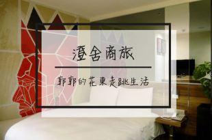 【台北中山】澄舍商旅Taipei Morning Hotel~近捷運松江南京站和中山商圈的商務旅館