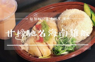 【台北中山】甘榜馳名海南雞飯~捷運中山站旁米飯粒粒分明的道地馬來西亞在地小吃