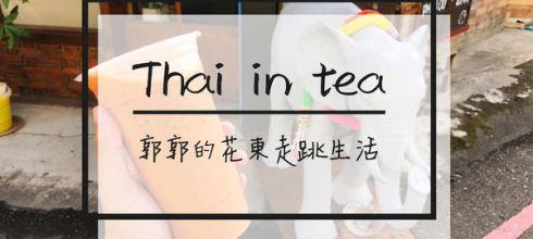【台東市區】泰Thai In Tea~台東唯一泰式手搖飲專賣店