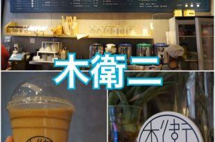 【台中北區】木衛二世界茶館┃一中商圈之戰區中的打卡飲品新選擇┃