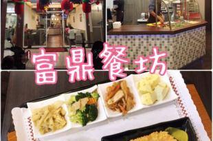 【花蓮市區】富鼎餐坊~裝潢超用心餐點又好吃的有溫度好店(已歇業)