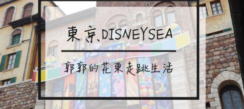 【日本千葉】東京海洋迪士尼樂園DisneySea(上)~一生必訪35th週年慶的童話世界