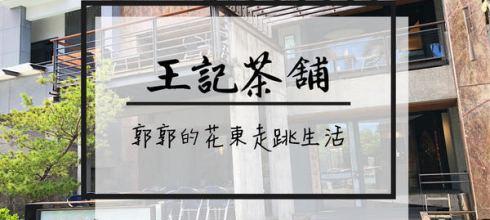 【花蓮市區】王記茶舖人文茶堂~堪稱花蓮春水堂的複合式茶飲