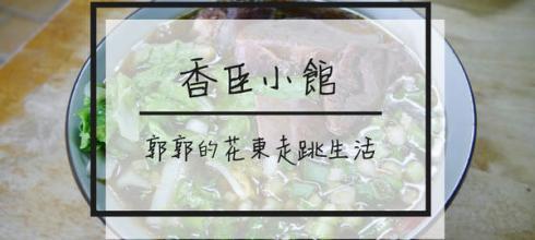【花蓮鳳林】香臣小館~近榮總鳳林分院的隱藏版小吃