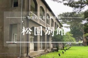 【花蓮遊記】松園別館Pine Garden~美崙山旁老松林立的昔日日軍最高軍事指揮中心