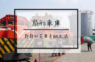 【彰化遊記】彰化扇形車庫~鐵道迷必訪全台灣唯一的扇形車庫