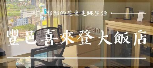 【新竹竹北】豐邑喜來登大飯店Sheraton Hsinchu Hotel┃新竹地區首間親子出遊的連鎖五星級酒店┃