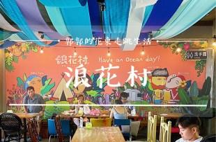 【花蓮壽豐】浪花村┃花東海岸公路上全新開幕的海景複合式咖啡聚落┃