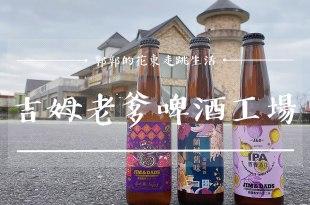 【宜蘭遊記】吉姆老爹啤酒工場Jim&Dad's Brewing Company┃近金車威士忌酒廠旁的台灣在地精釀啤酒廠┃