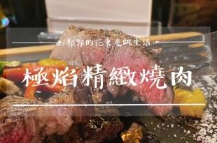 【花蓮市區】極焰精緻燒肉┃文創園區旁炭火直烤U.S.Prime和牛肋眼的頂級燒肉餐廳┃