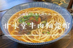 【台東池上】甘味堂牛肉麵食館┃池上火車站前,手做麵條與健康湯頭的家常味道┃