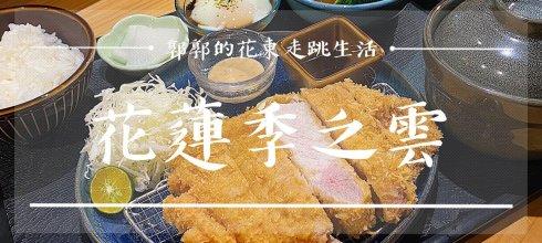 【花蓮市區】花蓮‧季之雲┃近花蓮火車前站,充滿溫度的日式定食小店┃