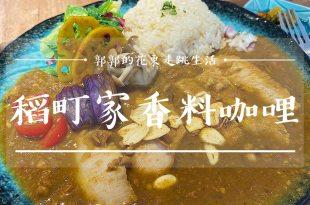 【台北中山】稻町家香料咖哩┃中山運動中心旁,每日限量的大阪香料咖哩專賣┃