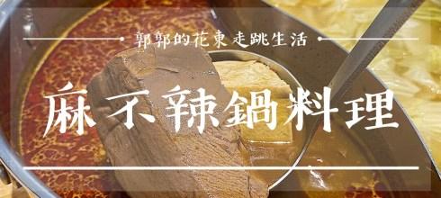 【花蓮吉安】麻不辣鍋料理┃新天堂樂園樓上。食材新鮮的麻辣鴛鴦火鍋專賣店┃