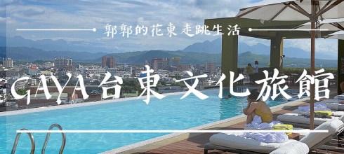 【台東市區】台東文化旅館The Gaya Hotel┃鐵花村旁飽覽市區美景的無邊際游泳池酒店┃