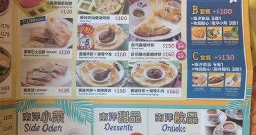 台中勤美草悟道 Mamak檔星馬料理台中店 菜單與店家資訊
