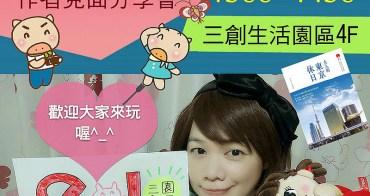 ☀☀ 哈日杏子の【大人的東京休日】作者見面分享會☀ ☀