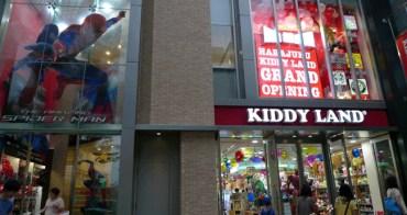 原宿必敗景點「KIDDY LAND」2012.7.1 NEW OPEN!