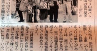 日本山形縣新庄祭典真有趣