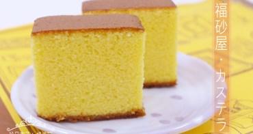 九州必買  |  福砂屋長崎蛋糕・傳承三百多年的好味道