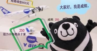 威航機上必買紀念品 │ 威熊飛機模型・威熊娃娃・迴力小飛機原子筆