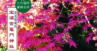 九州賞楓名所 | 寶滿宮竈門神社 |良緣御守