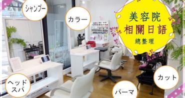 觀光日語  │  美容院相關日語總整理 | 觀光篇(1)