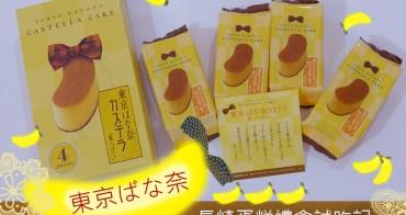 東京必買土產 -2|東京芭娜娜・長崎蛋糕禮盒|東京車站限定