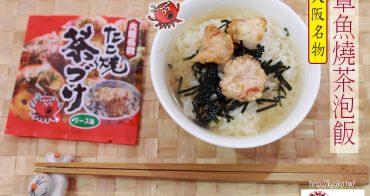 大阪土產 | 章魚燒茶泡飯・讓人欲罷不能的好滋味