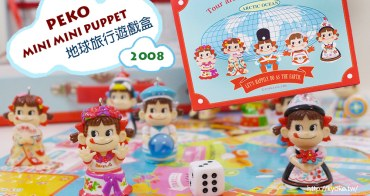 不二家 PEKO  │  2008年PEKO MINI MINI PUPPET・地球旅行遊戲盒  | (雜貨小物類5)