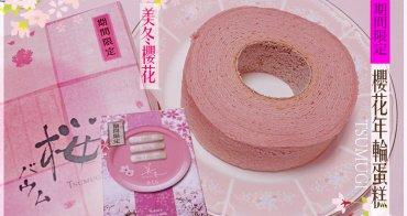 北海道必買土產 | TSUMUGI 櫻花年輪蛋糕・美冬櫻花巧克力餅乾