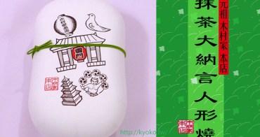 東京必買土產 -5 |淺草仲見世・元祖・木村家本店 | 抹茶大納言人形燒