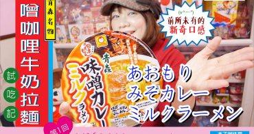 【KYOKO CAFE】第1回 味噌咖哩牛奶拉麵・泡麵試吃記 │ 青森限定