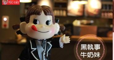 不二家 PEKO  │  2017 Peko Doll ・黑執事牛奶妹娃娃   │ (收藏娃娃系列10)