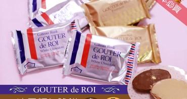 GOUTER de ROI  |白巧克力+黑巧克力口味・ROYAL SELECTION