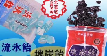 北海道土產 | 流冰飴  | 塊炭飴 |  逼真度超高、讓你一吃永難忘