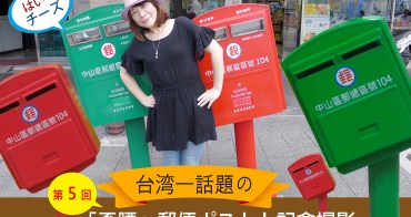 【哈日杏子*台灣GO】第 5 回  歪腰郵筒・台湾一話題の郵便ポストと記念撮影
